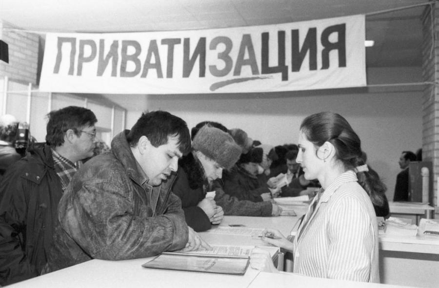 Как проходила приватизация 1992 года в России