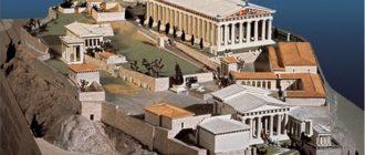 В городе богини Афины