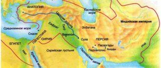 """Персидская держава """"царя царей"""""""