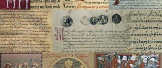Наука история и исторические источники