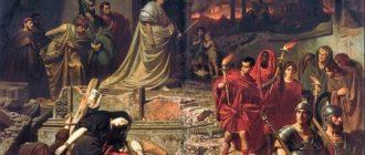 Рим при императоре Нероне