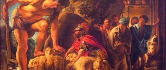 Поэма Гомера Одиссея