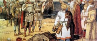 Древнейшая история Руси