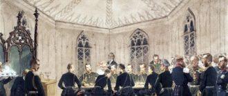 Консервативное направление в эпоху Александра II